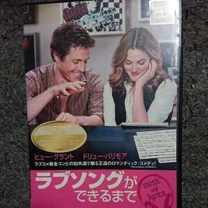 ラブソングができるまで レンタル版DVD disc良好品 ヒュー・グラント、ドリュー・バリモア