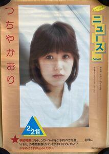 tsu... hutch News Toshiba emi poster