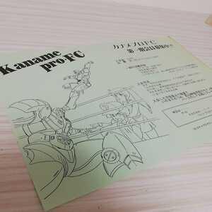プラレス3四郎 カナメプロダクション 非売品 ファンクラブ募集 イラスト いのまたむつみ きまぐれオレンジロード ガンダム アニメ