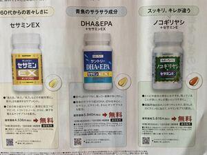 セサミンEX サントリーサプリメント3種 定価5940円→無料→申込用紙1枚 健康食品 応募用紙1枚