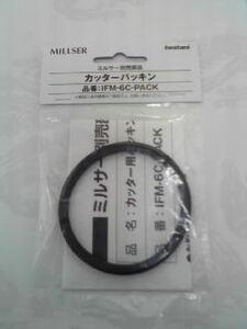 イワタニ部品:ミルサーパッキン/IFM-6C-PACK〔5g-1〕〔メール便対応可〕[M便 1/7]