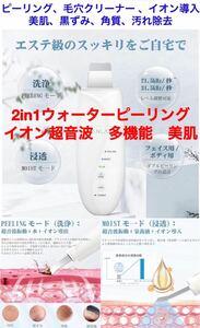 新品★超音波 2in1ウォーターピーリング イオン導入出 超音波 多機能 美肌