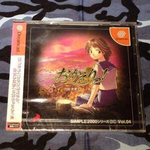 SIMPLE2000シリーズ DC Vol.04 おかえりっ THE 恋愛アドベンチャー ドリームキャスト 未開封 送料無料 匿名配送 Dreamcast