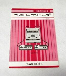 任天堂ファミリーコンピュータ取扱説明書 HVC-001