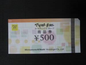 株主優待券 マツモトキヨシホールディングス 商品券 500円 1-15枚(マツモトキヨシ マツキヨ)