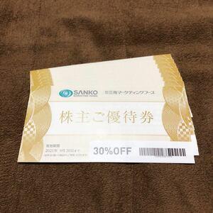 三光マーケティングフーズ 株主優待券 30%OFF 8枚セット