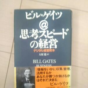 思考スピードの経営 デジタル経営教本/ビルゲイツ (著者) 大原進 (訳者)