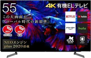 ハイセンス 55V型 4Kチューナー内蔵 有機ELテレビ 55X8F 無線LAN/Eilex PRISM/DOLBY AUDIO/YouTube/Amazonプライム/Netflix 2021/1~3年保証