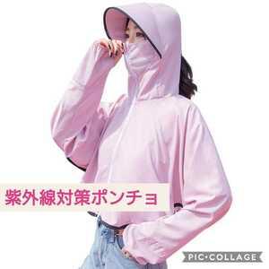 新品未使用☆日焼け防止サンバイザー 長袖ポンチョ☆紫外線対策 ジャケット 快適 肌に優しい レディース 前開き 日焼け止め服 ピンク