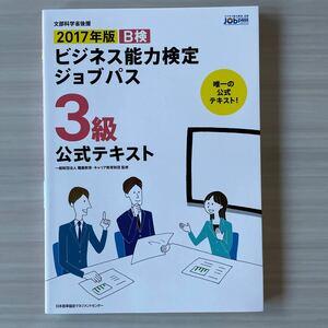 ビジネス能力検定ジョブパス3級公式テキスト (2017年版) 職業教育キャリア教育財団