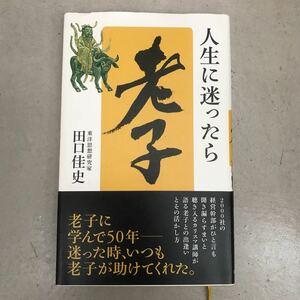 人生に迷ったら 「老子」 田口佳史