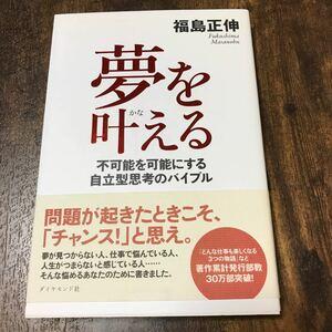 夢を叶える 不可能を可能にする自立型思考のバイブル/福島正伸 【著】