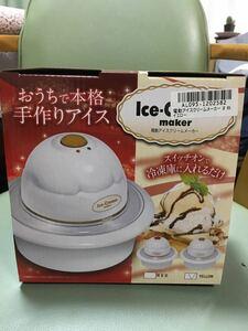 アイスクリームメーカー イエロー