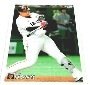 2020 第1弾 岡本和真 巨人 レギュラーカード 【041】 ★ カルビープロ野球チップス 読売ジャイアンツ
