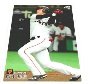 2018 第2弾 岡本和真 巨人 レギュラーカード 【131】 ★ カルビープロ野球チップス 読売ジャイアンツ