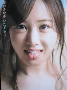 いたずら★星野みなみ1st写真集★ポストカード付★乃木坂46