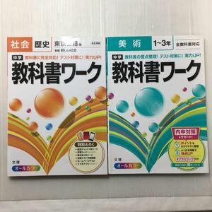 zaa-167♪中学教科書ワーク 美術1~3年全教科対応+社会(東京書籍 新編新しい社会) 2冊セット 単行本
