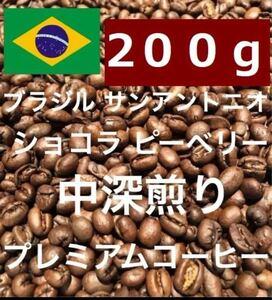 中深煎り ブラジル ショコラ ピーベリー 200g 注文後焙煎します ※即購入可