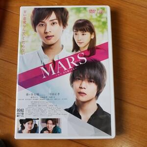 最終値下げ【DVD】MARS(マース)~ただ,君を愛してる~