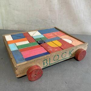 @ 積み木 木製ブロック 昭和レトロ おもちゃ つみきぐるま 知育玩具 幼児 子供 木製 アンティーク 格安売り切りスタート γ