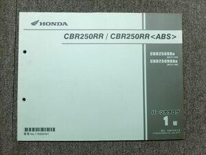 ホンダ CBR250R ABS CBR250RR MC51 純正 パーツリスト パーツカタログ 説明書 マニュアル 第1版