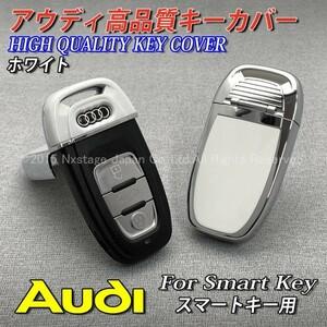 ◇Audi◆アウディ スマートキー用 高品質キーカバー(ホワイト)/AUDI A4 A5 A6 A7 A8 S4 S5 S6 S7 S8 RS4 RS5 RS6 RS7 Q5 Q7 SQ5