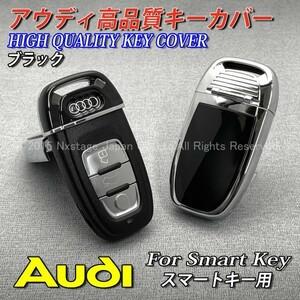 ☆Audi☆アウディ スマートキー用 高品質キーカバー(ブラック)/AUDI A4 A5 A6 A7 A8 S4 S5 S6 S7 S8 RS4 RS5 RS6 RS7 Q5 Q7 SQ5