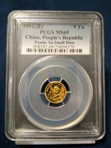 【準最高鑑定PCGS 中国硬貨 コイン 貨幣 送料無料】1991 People's Republic ゴールド 金貨 パンダMS69 レア 貨幣 おすすめ 人気 古銭