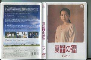 z8600 「夏子の酒 Vol.2」 レンタル用DVD/和久井映見/石黒賢