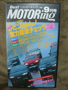 * Best Motoring 1991 year 9 month number * Levin, Trueno, Civic,MR2,180SX other *Best MOTORing