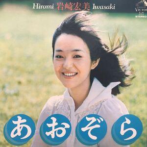 岩崎宏美 あおぞら LP 昭和アイドル ポップス レコード 5点以上落札で送料無料A