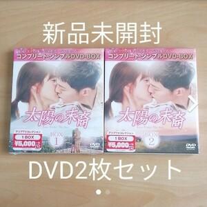 新品未開封★太陽の末裔 Love Under BOX1 BOX2 DVDセット