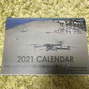 ドローン 2021 カレンダー