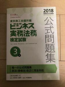 ビジネス実務法務検定試験 3級 公式問題集