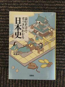 【B】M1  読むだけですっきりわかる日本史 (宝島社文庫) / 後藤 武士