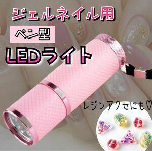ジェルネイル用♪LEDライト ペン型 ジェルネイルライト コンパクト 小型 ハンディライト
