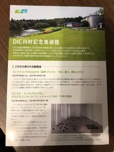 川村記念美術館 2名分 入館券付絵葉書