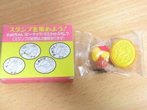 食玩☆キョロちゃんマスコット スタンプ「おめでと!」☆森永製菓/チョコボール