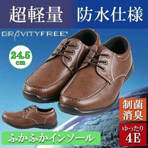 【安い】【超軽量】【防水】【幅広】GRAVITY FREE メンズ ウォーキング ビジネスシューズ 紳士靴 革靴 601 Uチップ ブラウン 茶 24.5cm