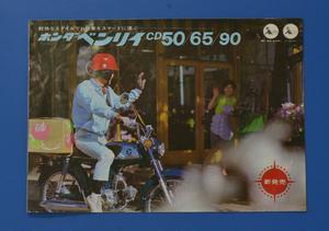 ホンダ ベンリ― CD50/65/90 HONDA BENRY  1960年~ バイクカタログ 送料無料 旧車 プレミアム クラシック