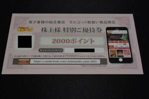 フォーサイド モビぶっく 株主優待券 電子書籍 2000ポイント 送料無料 有効期限2022年2月末日まで