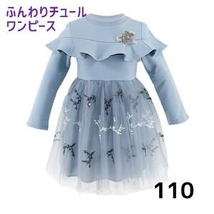 チュール ワンピース 110 キッズ ドレス コサージュ