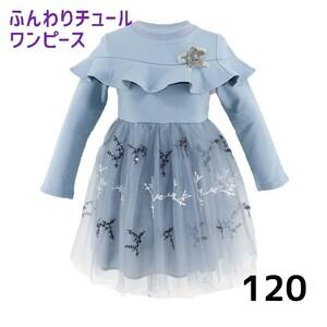 チュール ワンピース 120 キッズ ドレス コサージュ