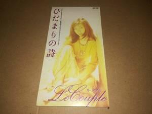 F0160【CD】8cm●ル・クプル Le Couple / ひだまりの詩 / 夕映え / Wishes