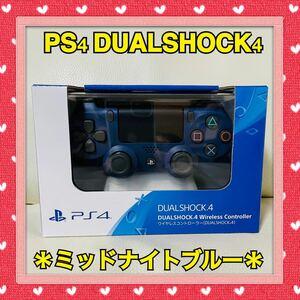 PS4 純正 ワイヤレスコントローラー DUALSHOCK4 ミッドナイトブルー