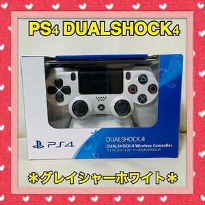 PS4 ワイヤレスコントローラー DUALSHOCK4 グレイシャーホワイト