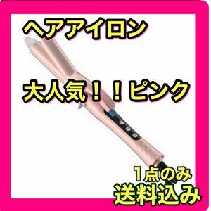 ヘアアイロン 新品未使用 大人気ピンク☆