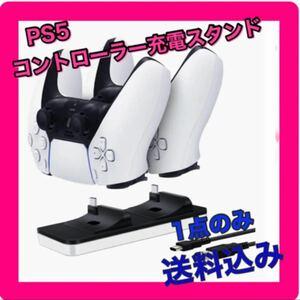 PS5 コントローラー 充電スタンド