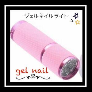 ペン型LEDライト ジェルネイルライト レジンクラフト コンパクト 持ち運び楽々
