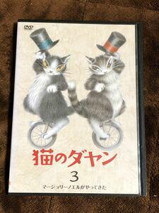 DVD 猫のダヤン3